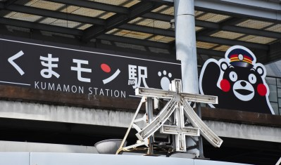 This bear is absolutely EVERYWHERE in Kumamoto