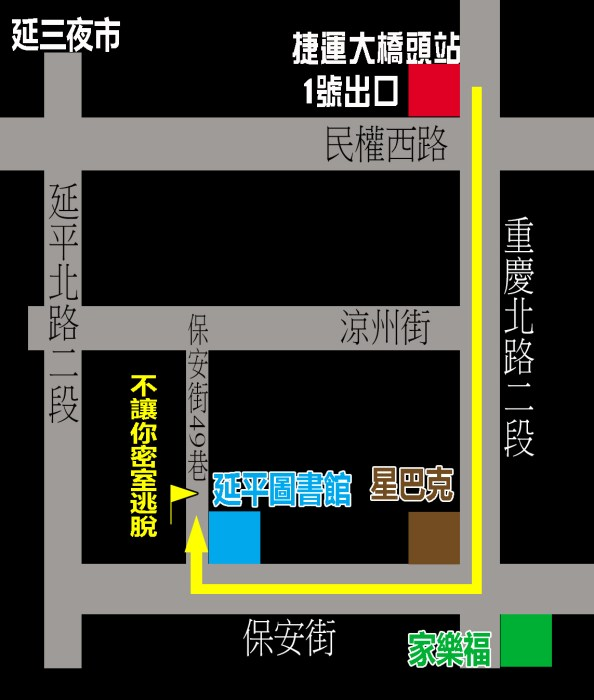 台北市大同區密室逃脫 前往不讓你密室逃脫路線圖 鄰近星巴克保安門市