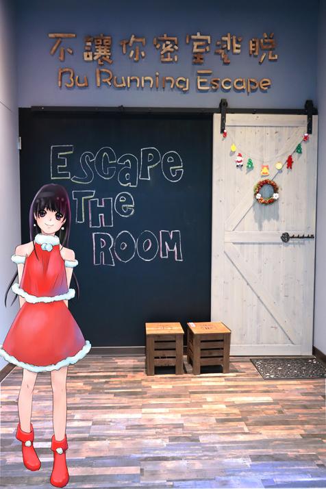 不讓你密室逃脫入口處