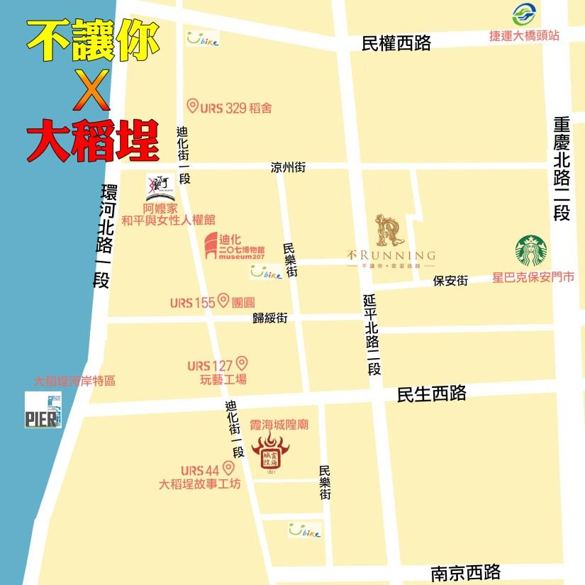 大稻埕迪化街藝文空間簡圖