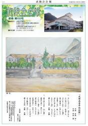 武陵会会報 第68号が発行されました。