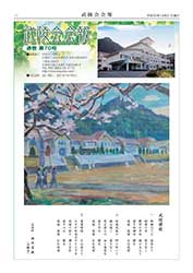 武陵会会報 第71号が発行されました。