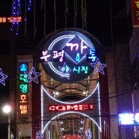 A Stroll Through Bupyeong Kkangtong Market