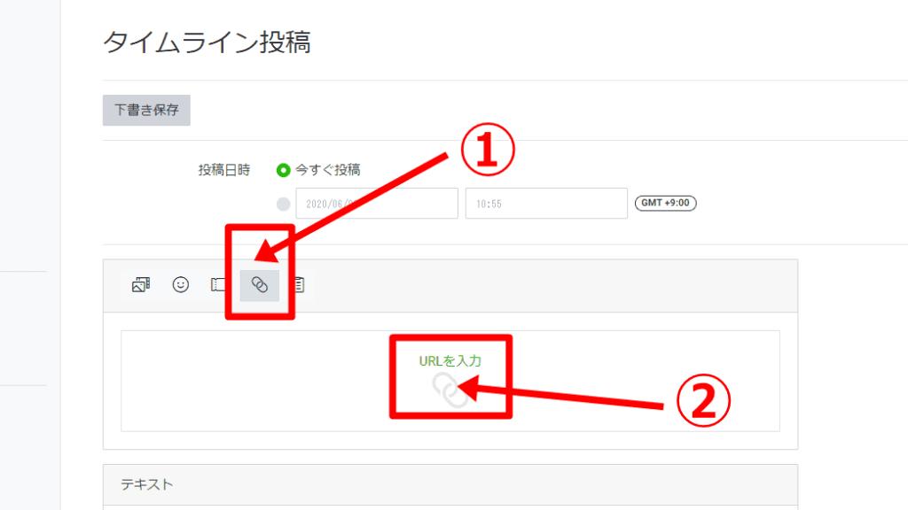 LINE公式アカウントのタイムライン投稿からURLをクリック