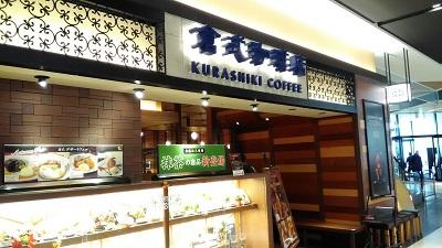 倉式珈琲店