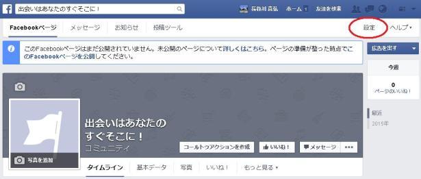 フェイスブック(Facebook)ページ-03