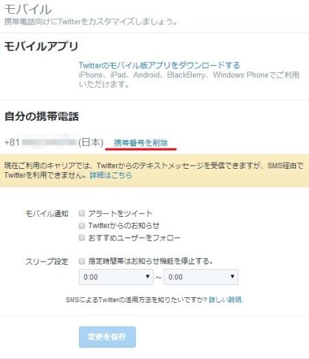 処理済~電話番号認証解除-03