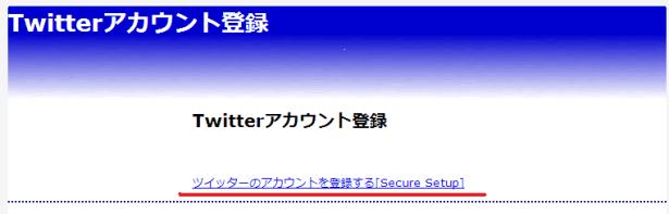 ツイッターアカウント登録-02