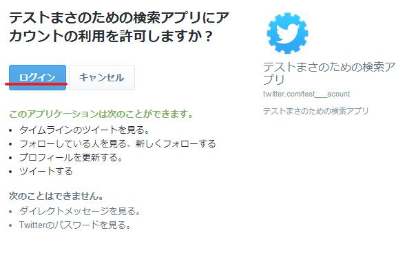 ツイッターアカウント登録-03