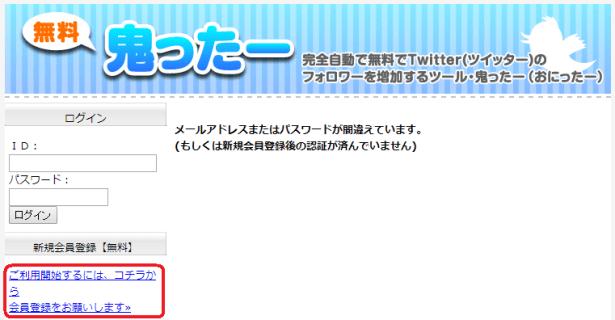 鬼ったー-03