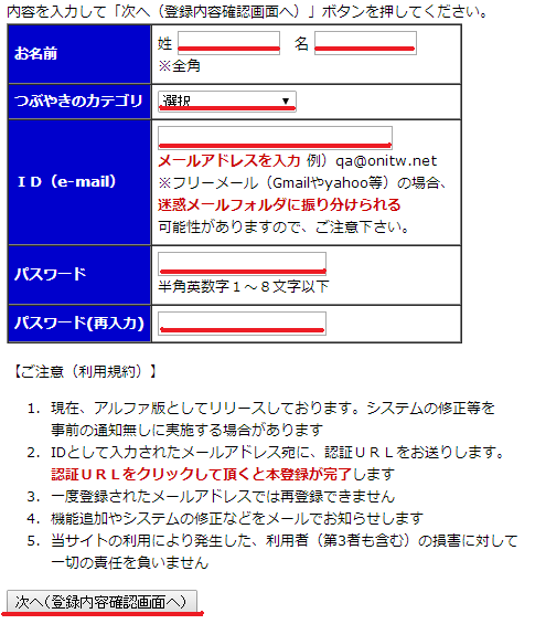 鬼ったー-04