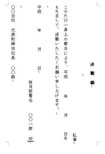 退職届-フォーマット-00