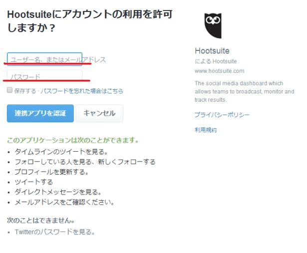 HootSuite-05