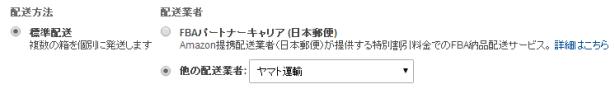 FBA発送-26