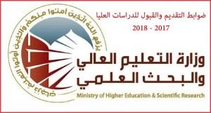 ضوابط التقديم والقبول بالدراسات العليا داخل العراق مع المواد الدراسية المطلوبة في الامتحان التنافسي