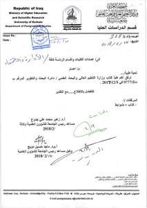 Read more about the article تعليمات التقديم للدراسات العليا