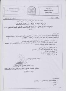 مواد الامتحان التنافسي لدراسة الدبلوم العالي / التخطيط الاستراتيجي الامني للعام الدراسي 2018-2019
