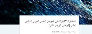 Read more about the article استمارة الاشتراك في المؤتمر العلمي الدولي الحادي عشر (الوطني الرابع عشر)