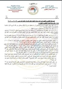 ضوابط التقديم والقبول في الدراسات العليا داخل العراق للعام الدراسي 2019- 2020