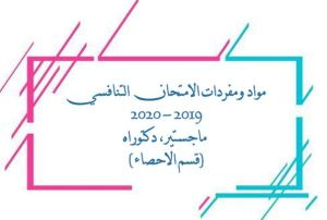 مواد ومفردات الامتحان  التنافسي (2019 – 2020 ) ماجستير، دكتوراه (قسم الاحصاء)