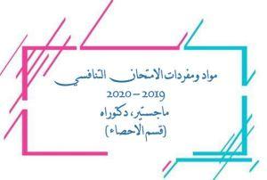 Read more about the article مواد ومفردات الامتحان  التنافسي (2019 – 2020 ) ماجستير، دكتوراه (قسم الاحصاء)