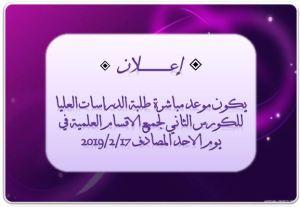 Read more about the article إعــلان إلـى طلــبة الدراســات العلــيا