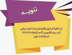 Read more about the article تنويـــه