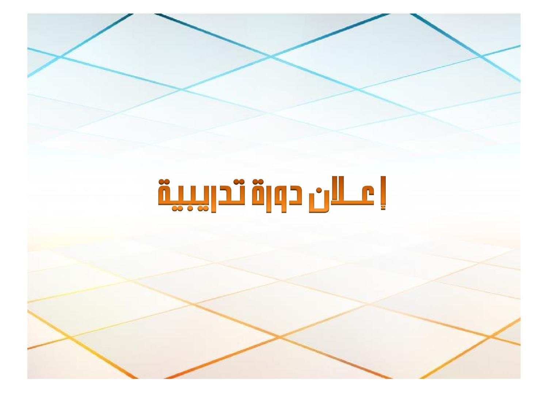 You are currently viewing التمكين الإداري كأداة لتطوير الموظفين