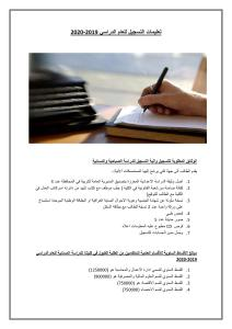 Read more about the article تعليمات التسجيل