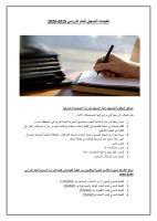 تعليمات التسجيل