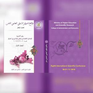 Read more about the article وقائع المؤتمر العلمي الدولي الثامن لكلية الادارة والاقتصاد