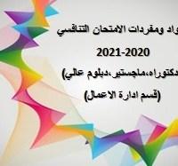 مواد ومفردات الامتحان التنافسي 2020-2021 قسم ادارة الاعمال