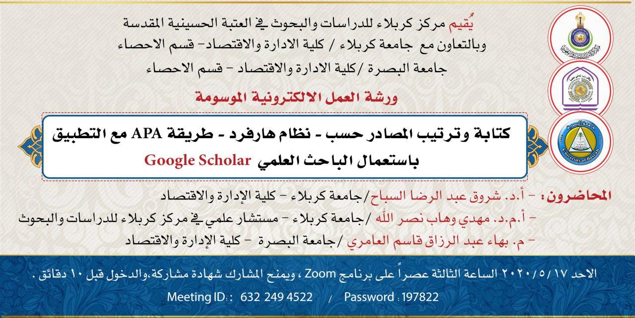 كتابة وترتيب المصادر حسب نظام هارفارد طريقة APA مع التطبيق باستخدام الباحث العلمي google Scholar