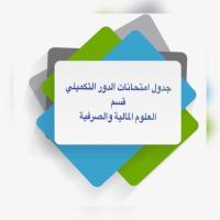 جدول امتحانات الدور التكميلي لــــ قسم العلوم المالية والمصرفية