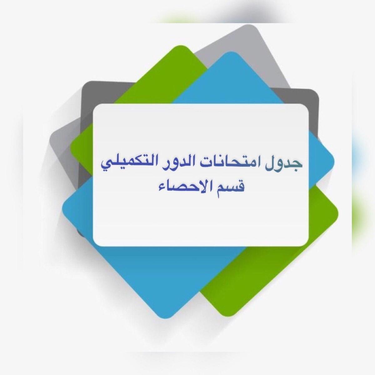 جدول امتحانات الدور التكميلي لــ قسم الاحصاء
