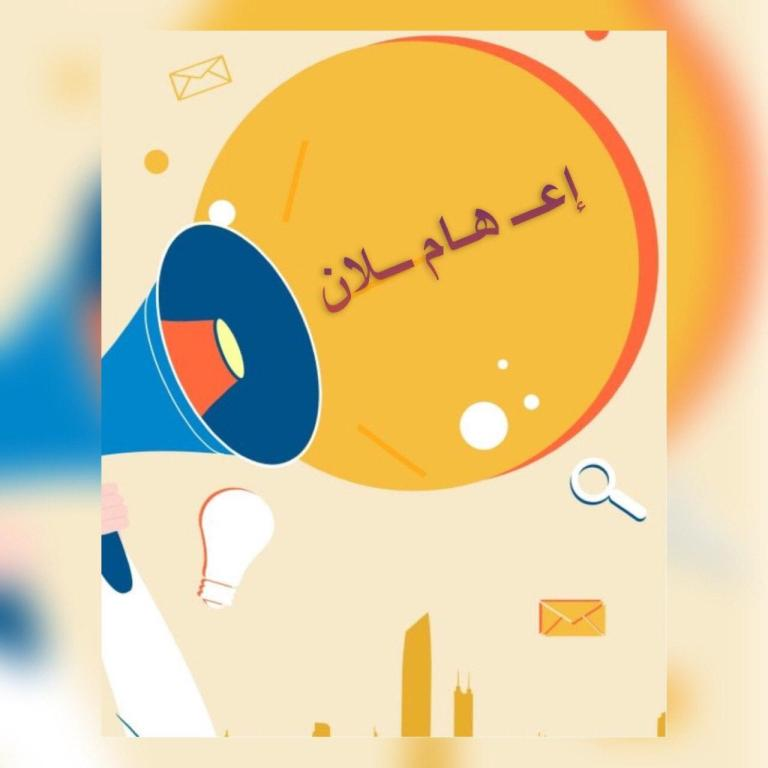 إعـــــــــــــلان لطلبة المرحلة الأولى لدراسة المسائية