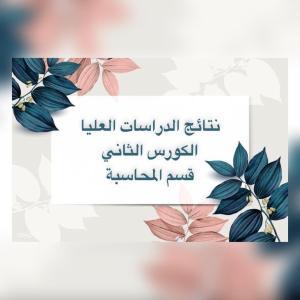 Read more about the article نتائج الدراسات العليا (الكورس الثاني) قسم المحاسبة