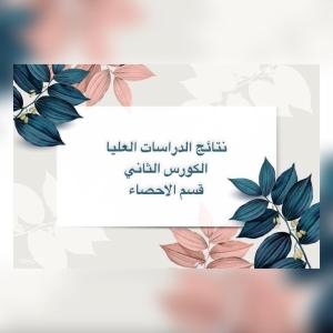 Read more about the article نتائج الدراسات العليا (الكورس الثاني) قسم الاحصاء