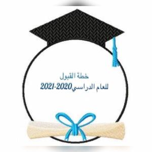 خطة القبول للعام الدراسي 2020-2021