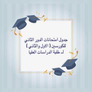 جدول امتحانات الدور الثاني لــ طلبة الدراسات العليا
