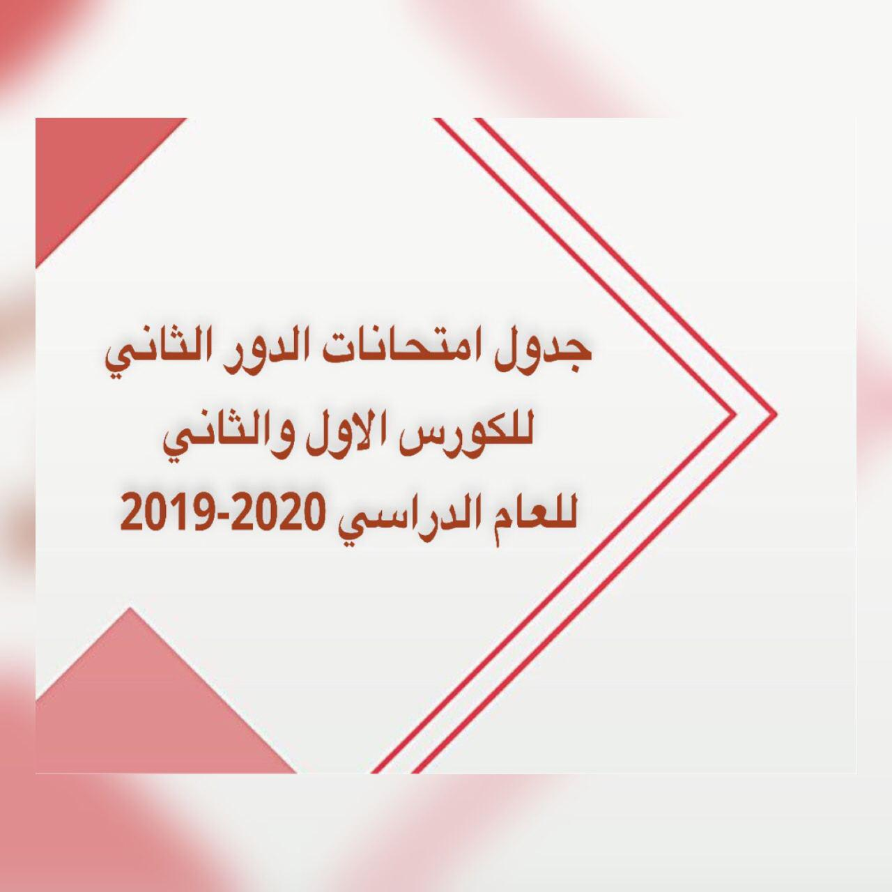 امتحان الدور الثاني لطلبة الدراسات الاولية لأقسام (أدارة الأعمال، الاقتصاد، الاحصاء )