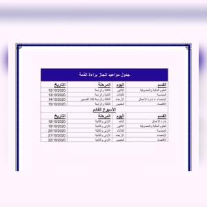 Read more about the article جدول مواعيد انجاز براءة الذمة