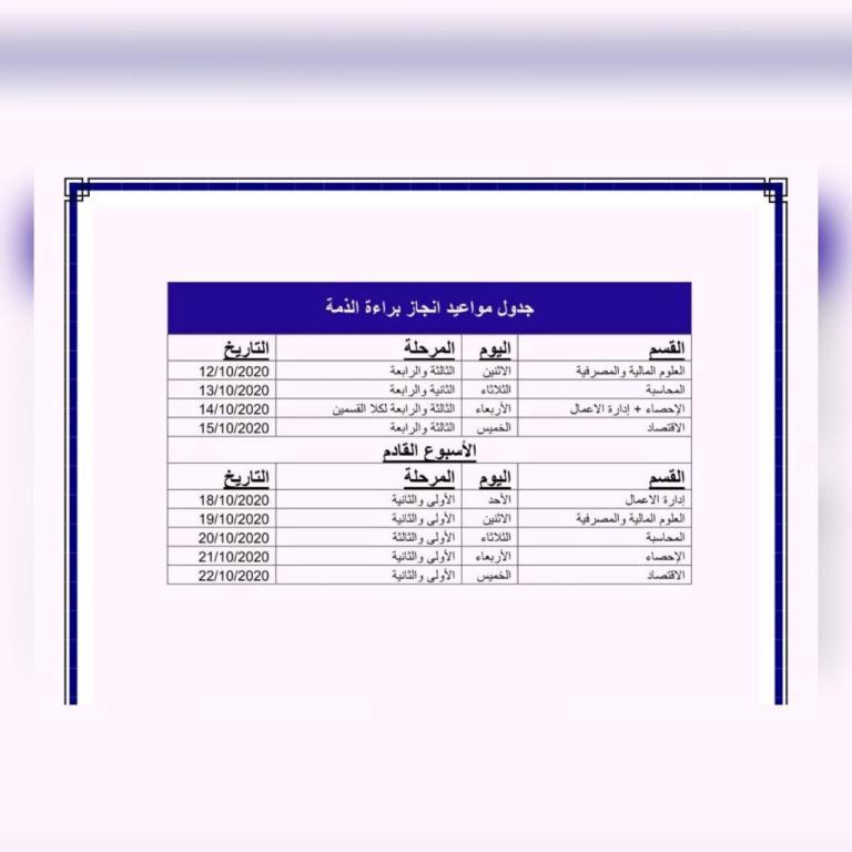 جدول مواعيد انجاز براءة الذمة