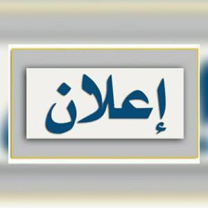 Read more about the article اعلان للطلبة الراغبين التسجيل في كلية الادارة والاقتصاد للعام الدراسي 2020-2021