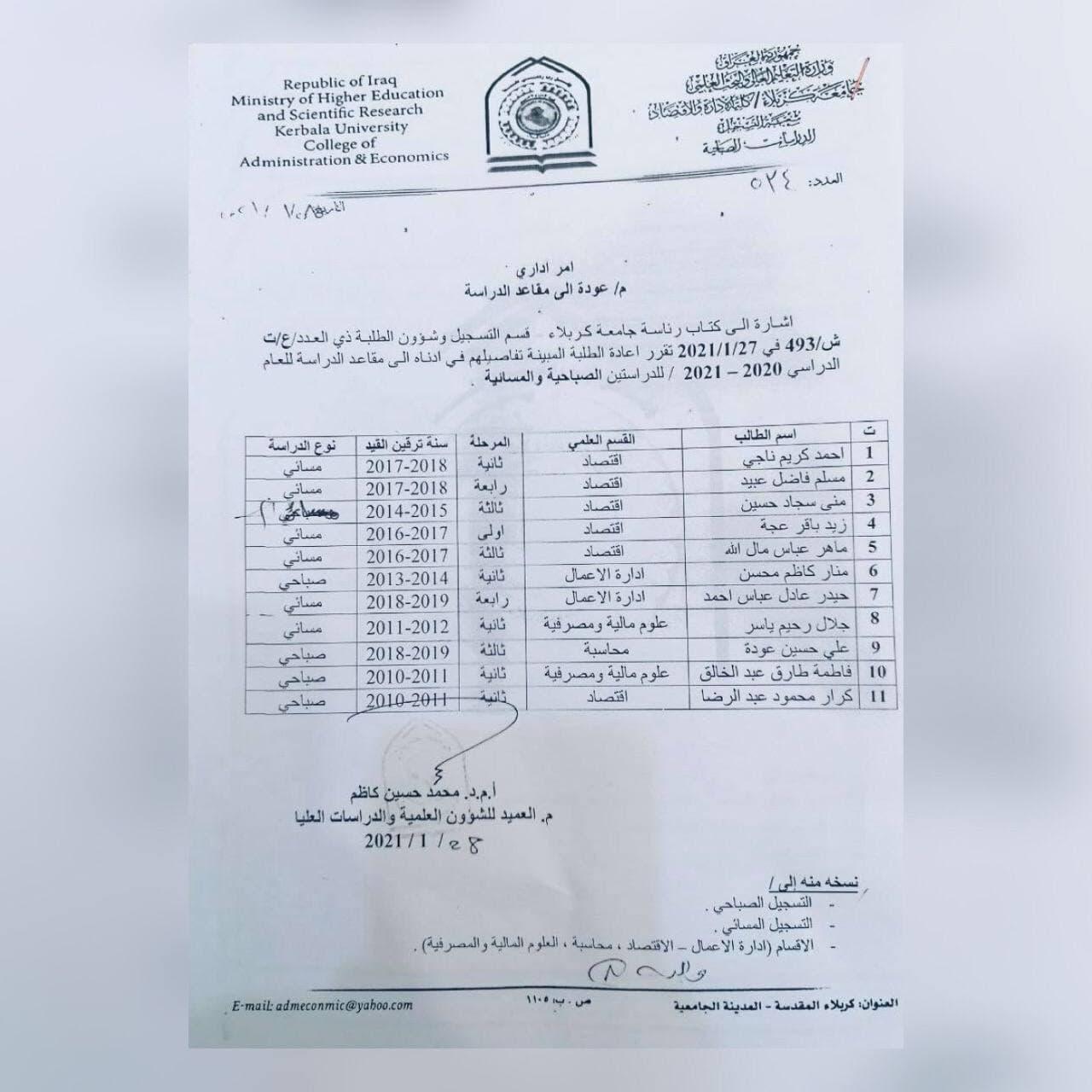 Read more about the article الطلبة المرقن قيودهم