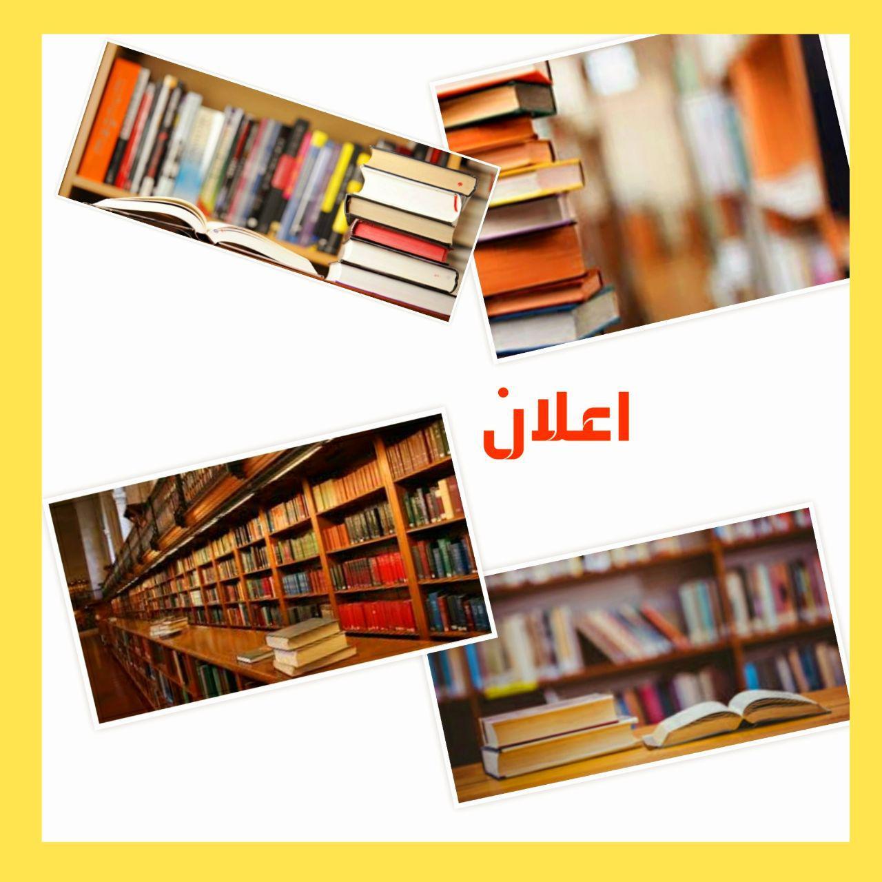 اعلان مكتبة الدراسات العليا للطلبة بشأن الكتب المستعارة