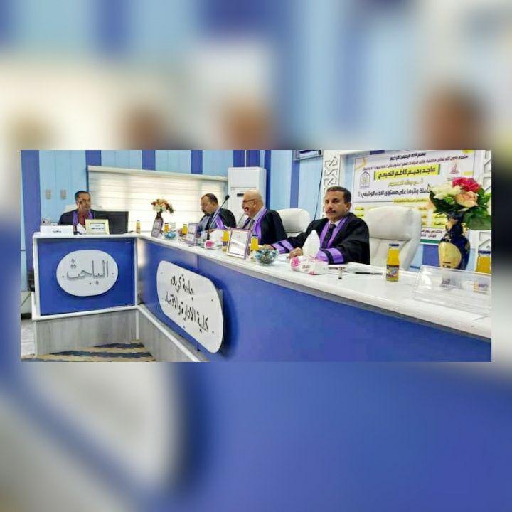 جامعة كربلاء تناقش في بحث أدارة الجودة الشاملة وأثرها على مستوى الاداء الوظيفي..