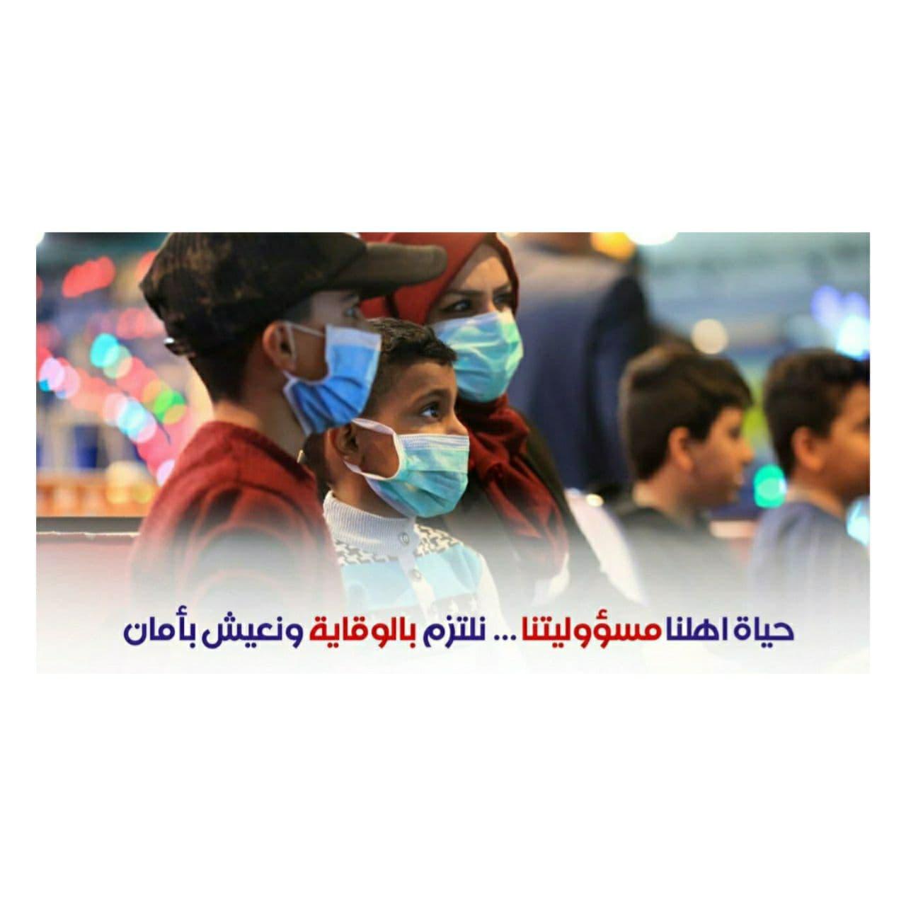 Read more about the article الالتزام بالتعلمات الوقائية يكفيكم خطر الاصابة …