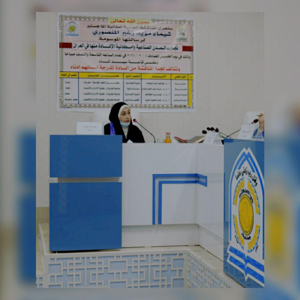 جامعة كربلاء تناقش رسالة الماجستير حول تجارب المدن الصناعية وإمكانية الإفادة منها في العراق