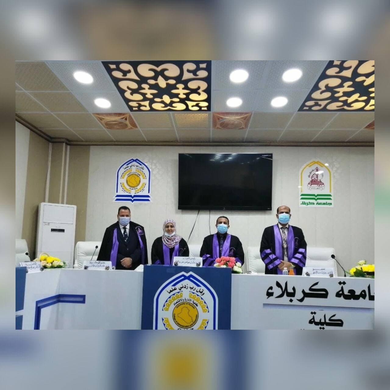 جامعة كربلاء تناقش بحث في دور القيادة الذكية في تحسين جودة العملية التعليمية